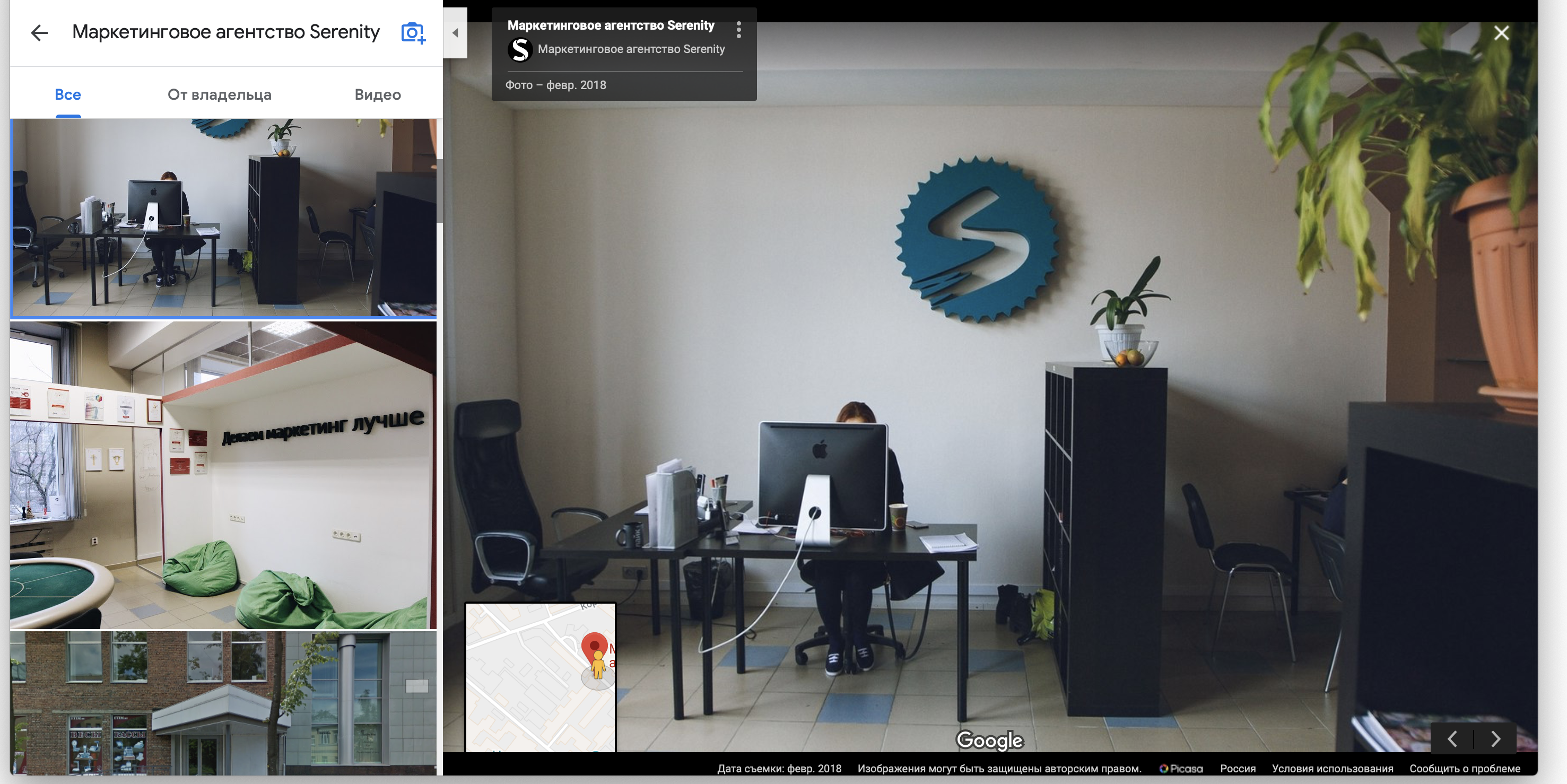 Фото офиса в Google Картах