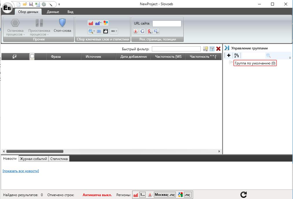 Интерфейс программы «Словоёб»