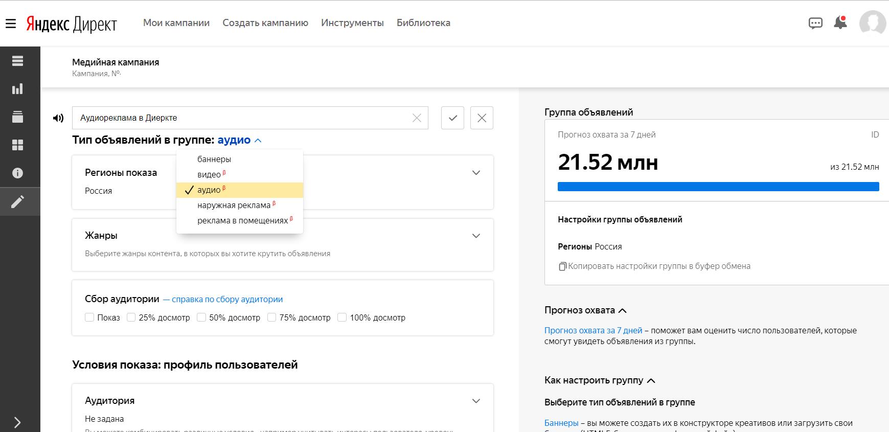 Как создать аудиорекламы в Яндекс.Директе: интерфейс