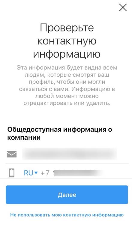 Проверка контактной информации