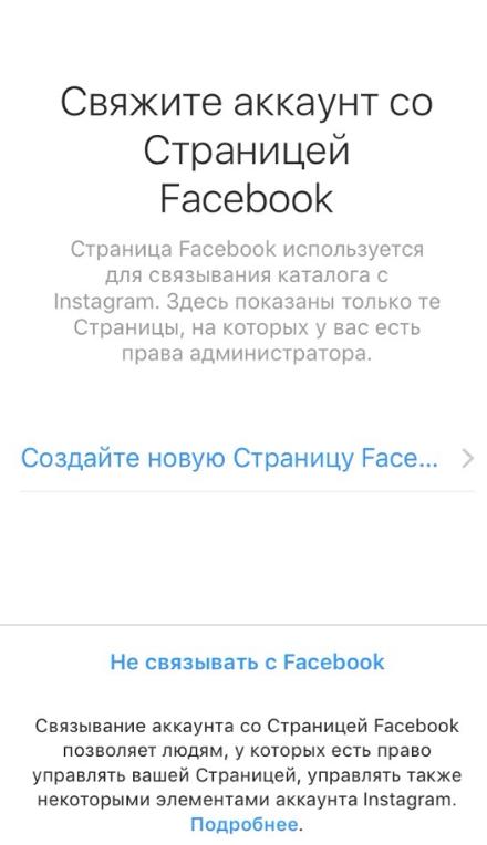 Связь с Facebook