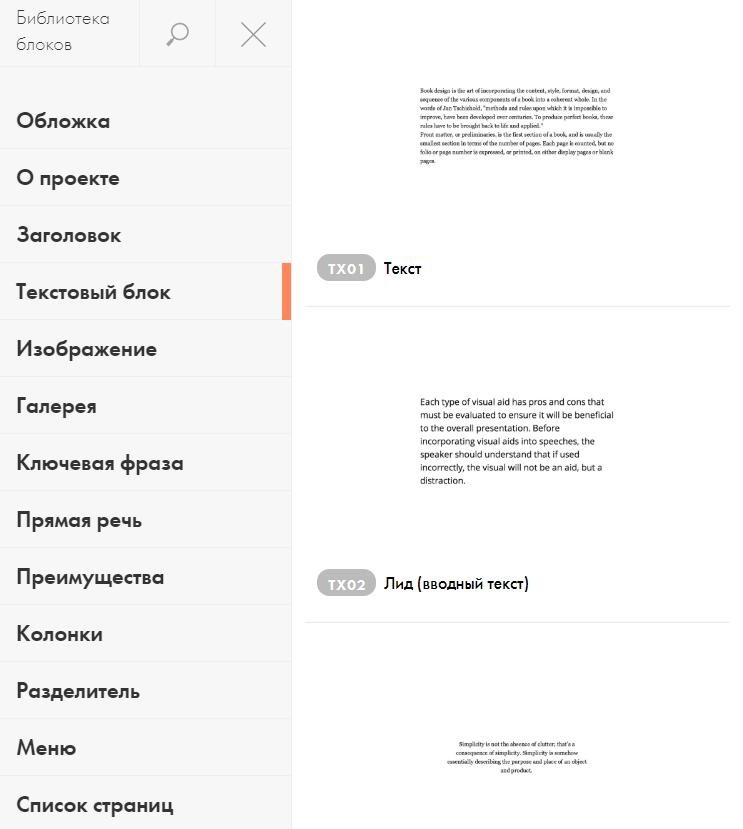 Интерфейс «Тильды»