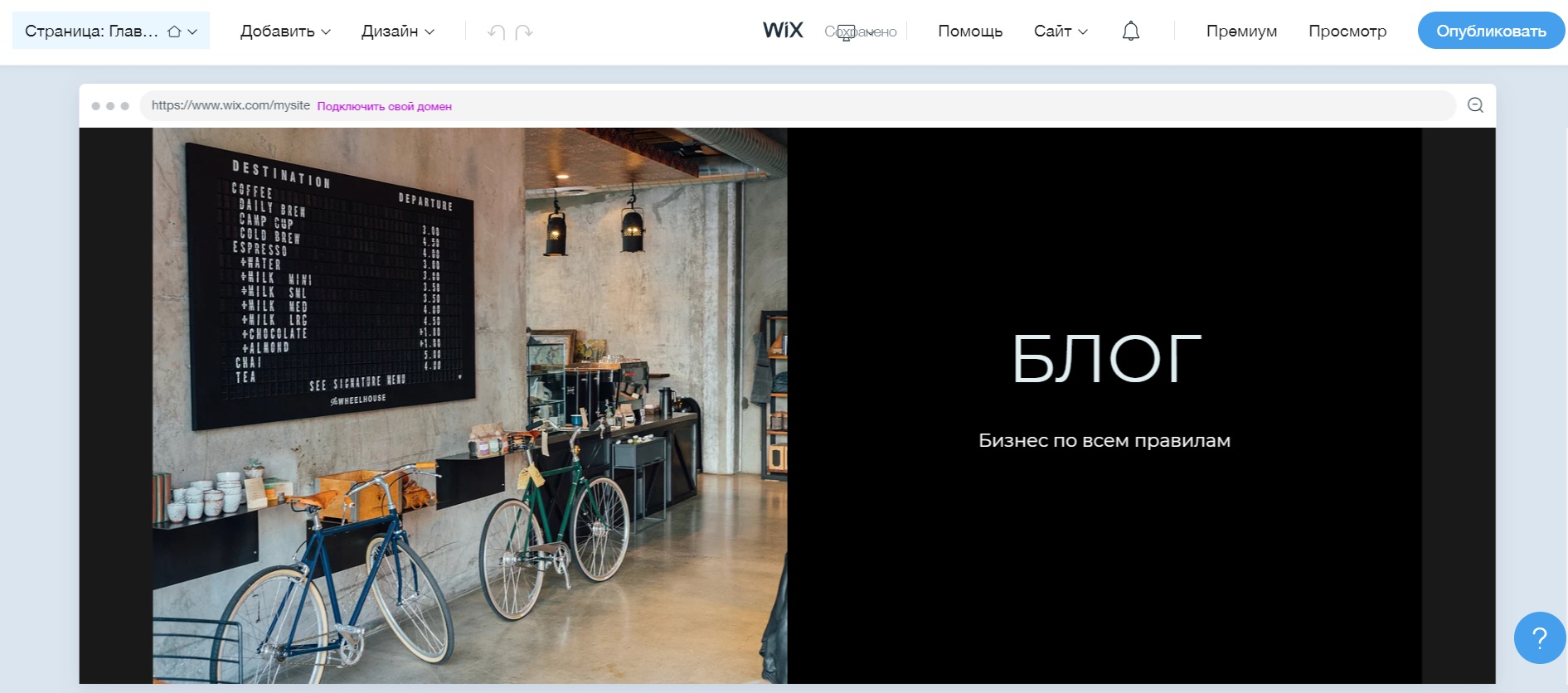 Интерфейс WIX