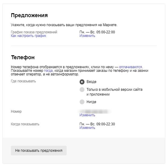 Как сделать сайт для яндекс маркета сайт красивых ссылок