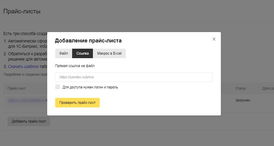 Как сделать сайт для яндекс маркета создание поиска тура для сайт