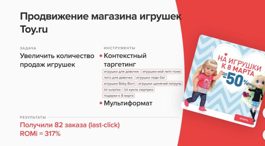 Кейс продвижения магазина игрушек Toy.ru