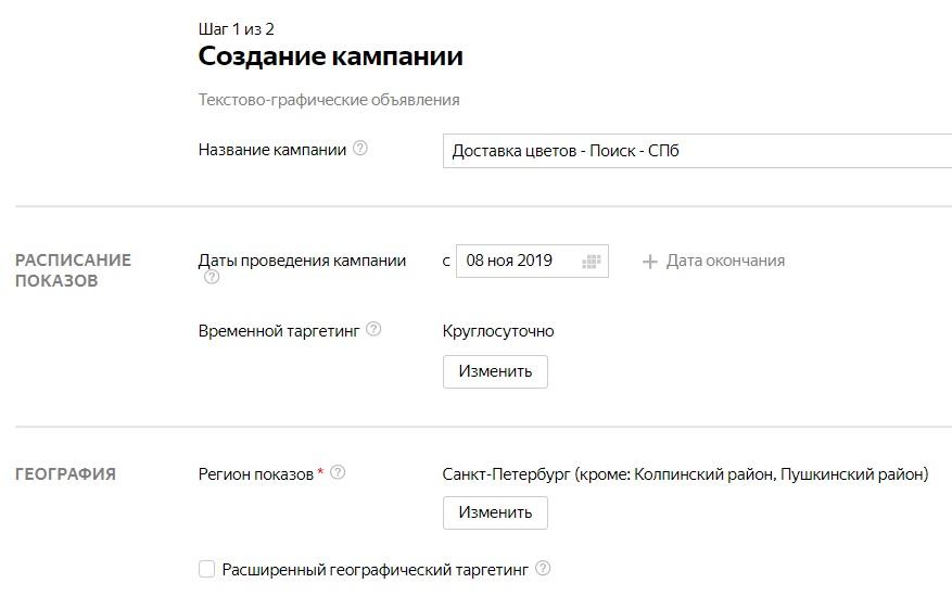 Интерфейс Директа: задаем расписание показов