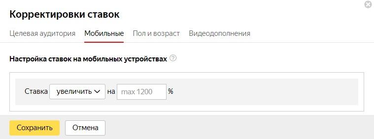 Интерфейс Директа: корректировки ставок