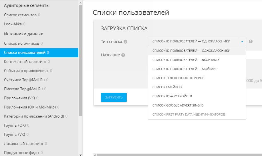 Списки пользователей и аудитории