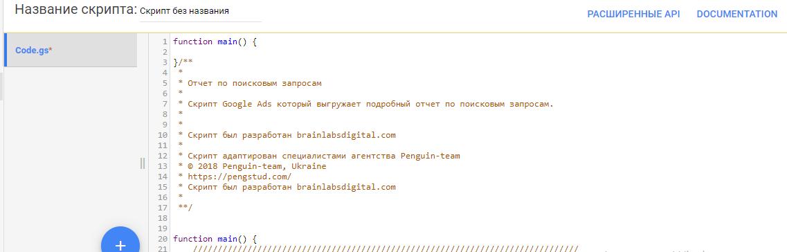 2_vstavka_skripta.png