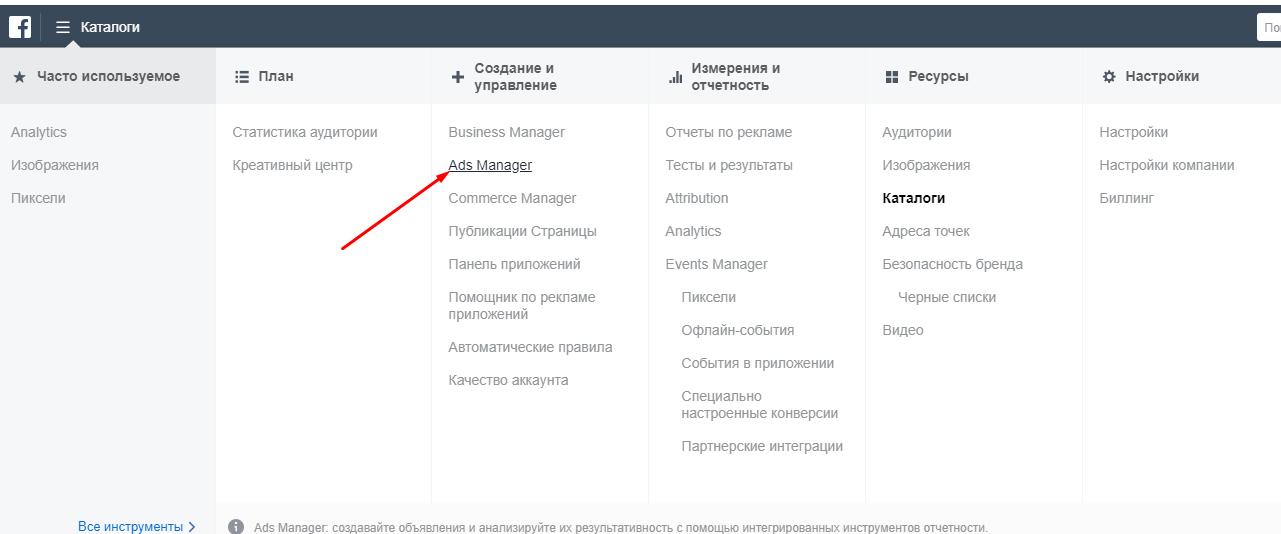 Переход в Ads Manager