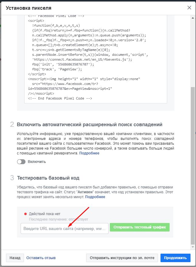 Тестирование базового кода