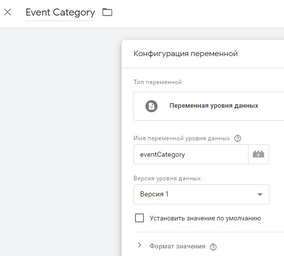 Создание в GTM переменную Event Category