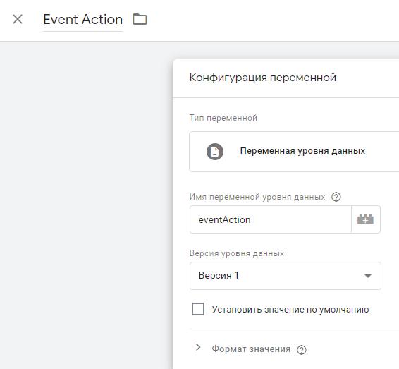 Создаем переменную Event Action
