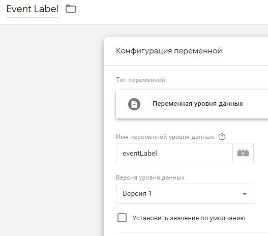 Создание переменной Event Label
