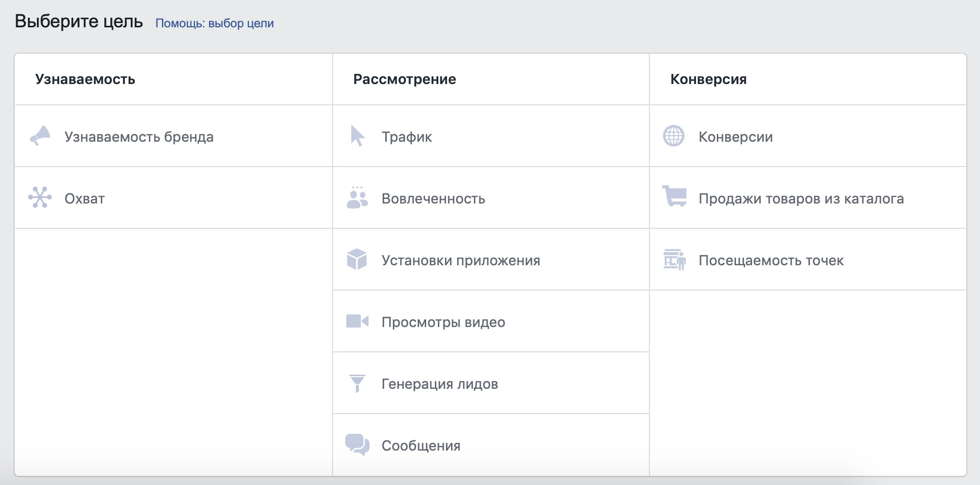Выберите цель в Ads Manager Facebook