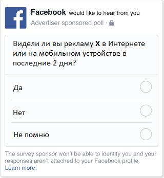 Опрос в Facebook