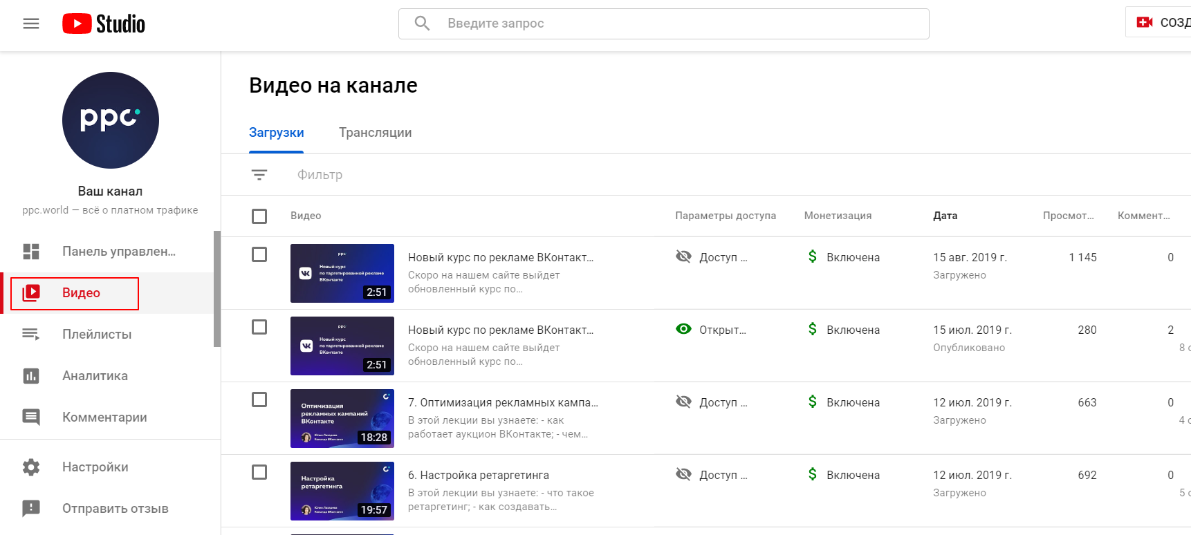 12_razdel_video.png