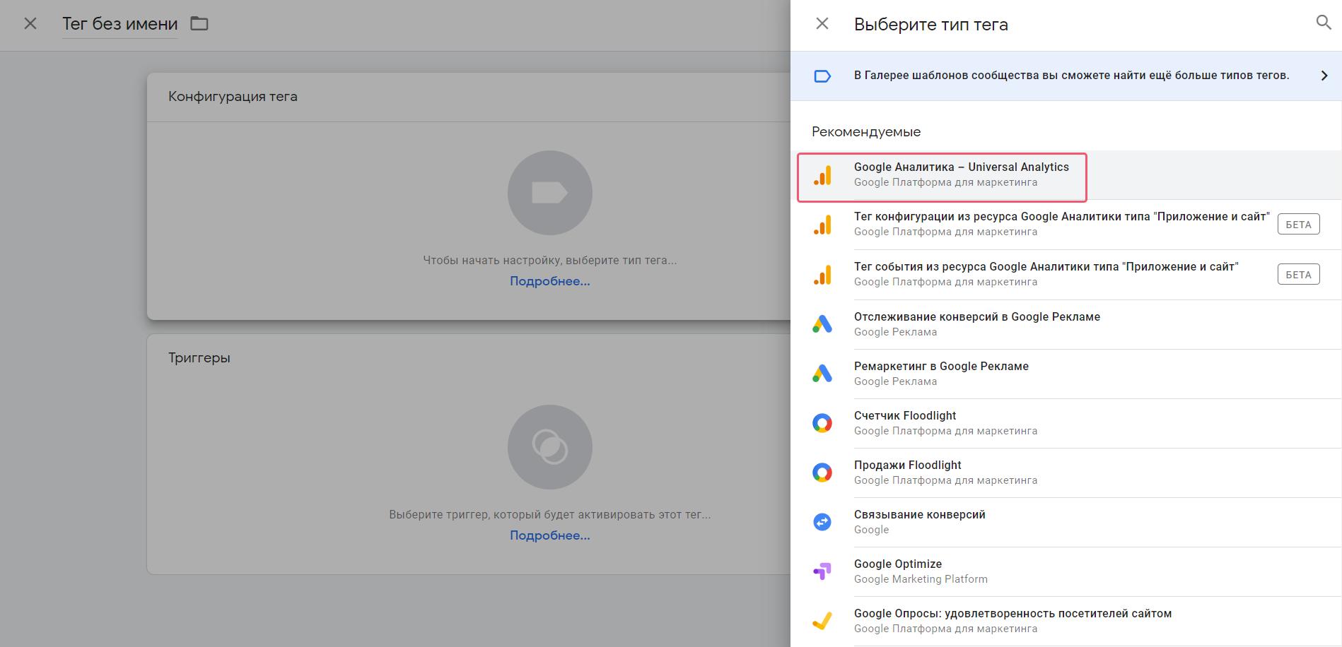 Конфигурация Google Analytics