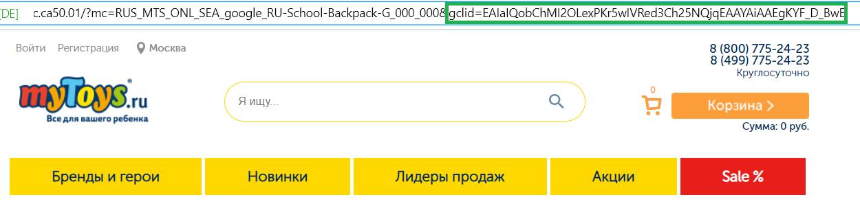 Метка Google Click ID в поисковой строке
