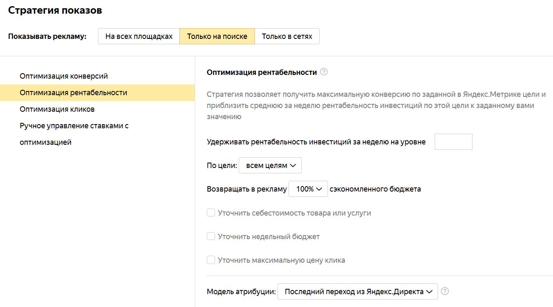 Средняя рентабельность инвестиций в Яндекс.Директе