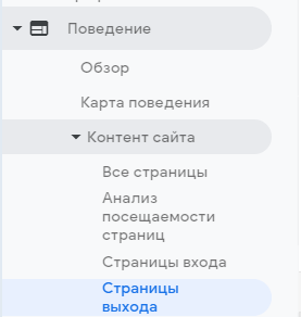 Ответ в Google Analytics