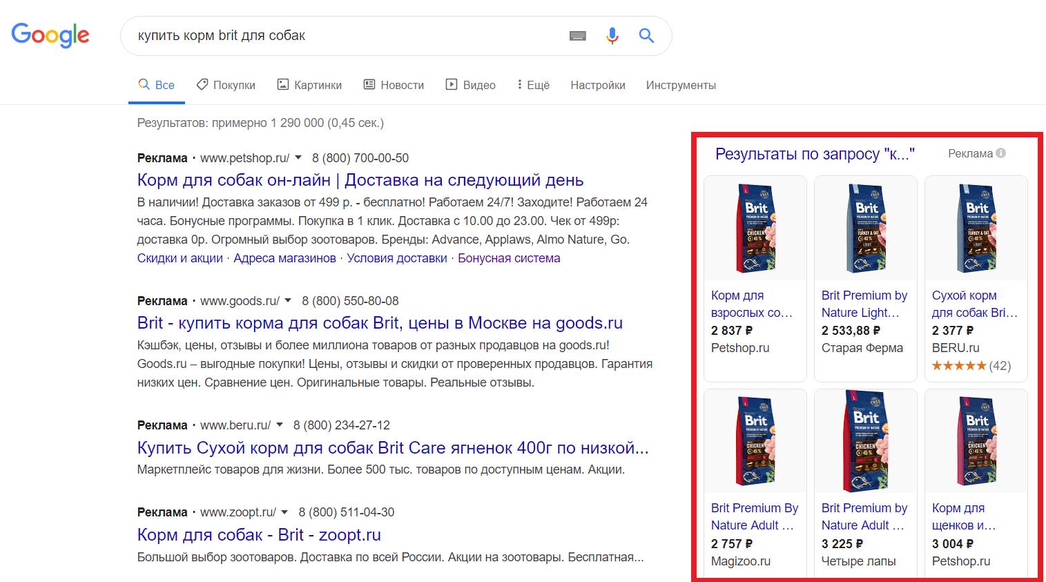 Товарные объявления в поиске Google