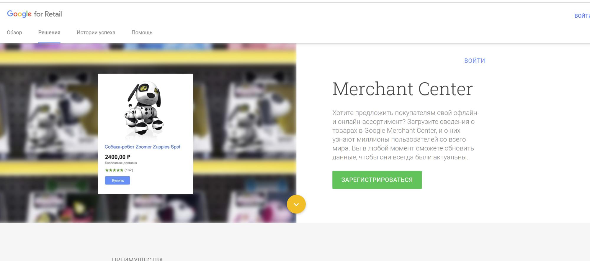 Merchant Center