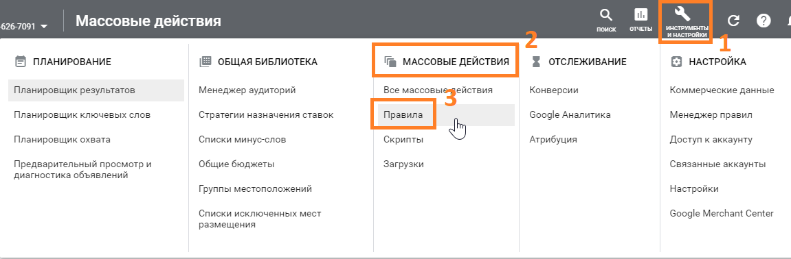 Навигация в интерфейсе