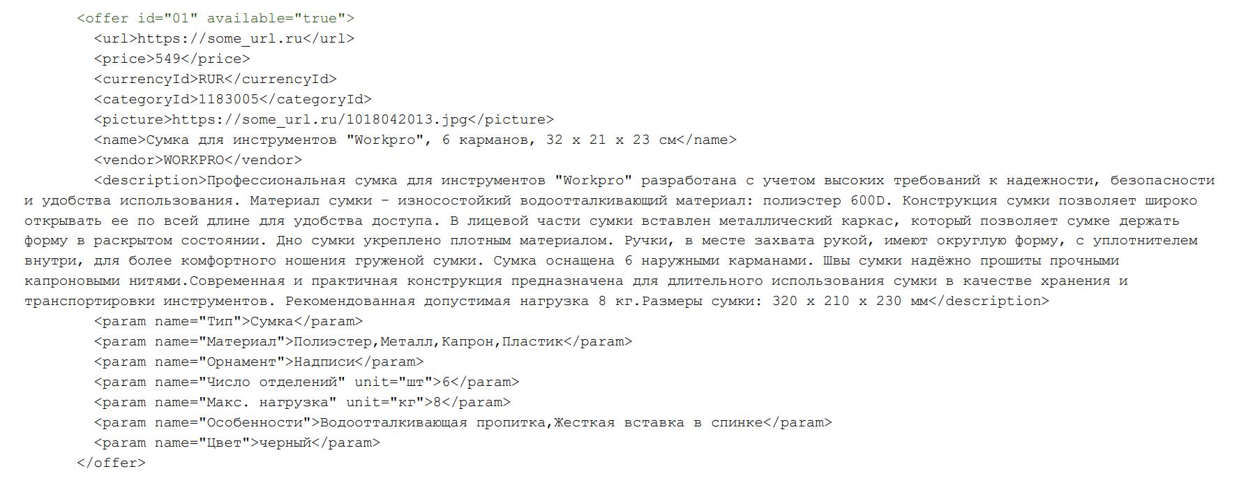 Фид XML