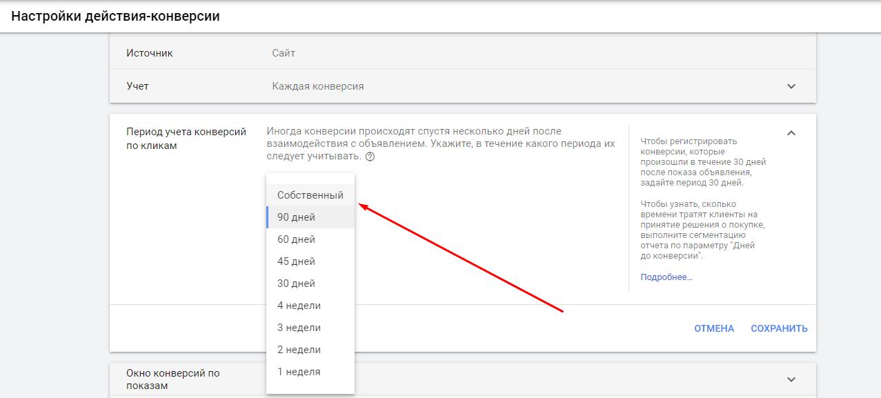 Настройка окна конверсии в Google Ads