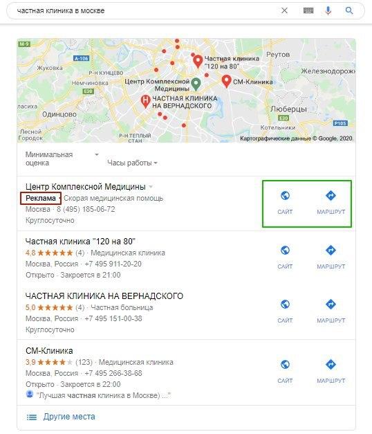 Пример рекламы в Google Картах на десктопе