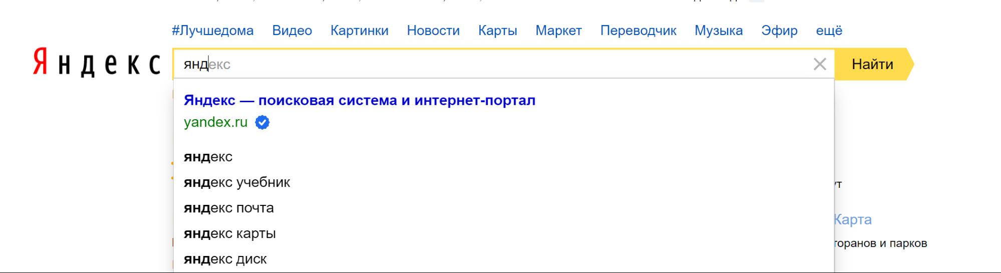 Подсказки в поиске Яндекса
