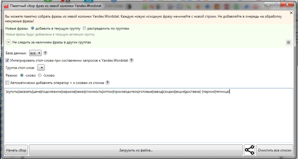 Настройка сбора запросов в Key Collector с использованием операторов Wordst