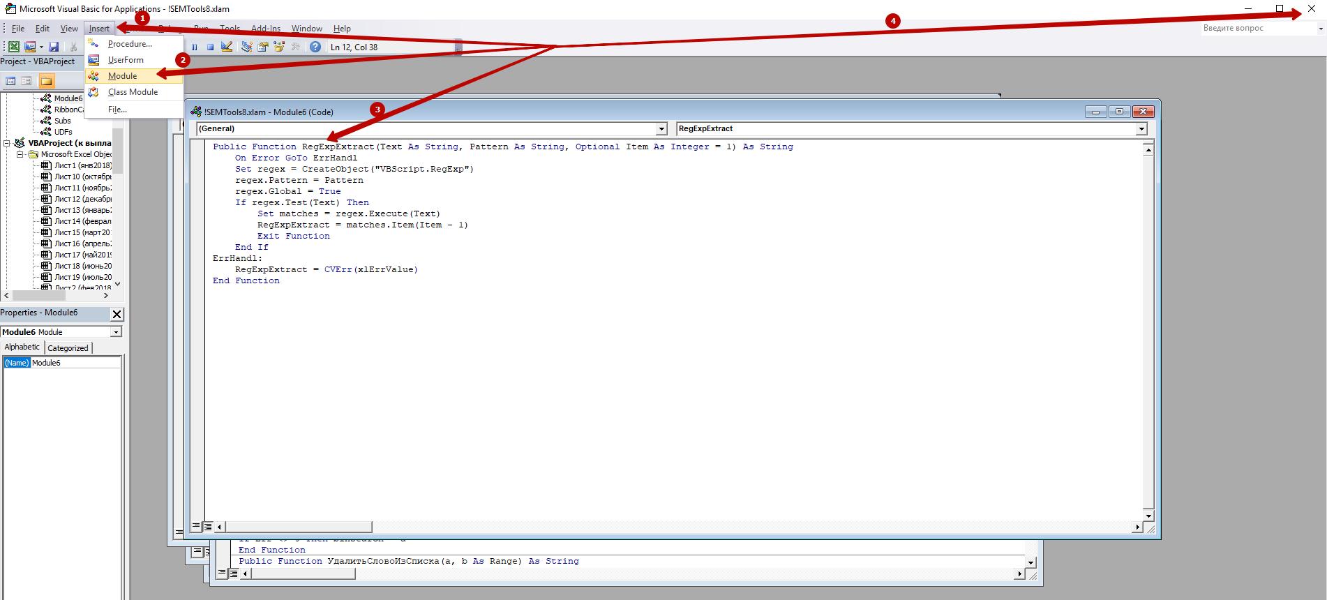 Закрываем Visual Basic