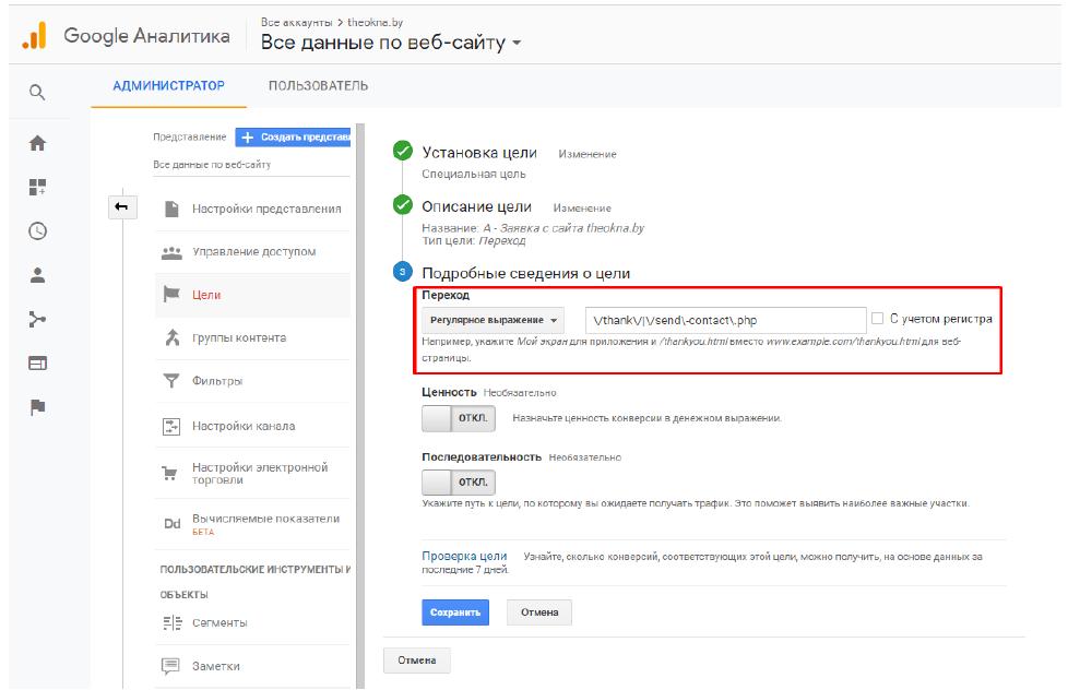 Пример использования регулярных выражений в Google Analytics для настройки цели
