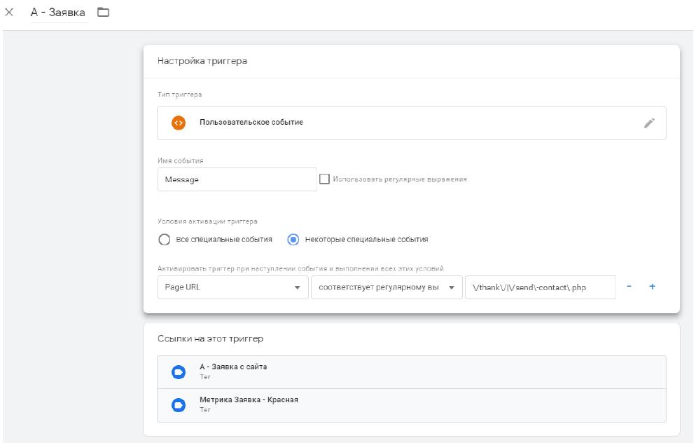 Триггер отправки сообщения будет срабатывать при посещении страниц /thank/ или /send-contact/.php
