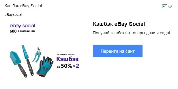 Развернутое объявление в Gmail