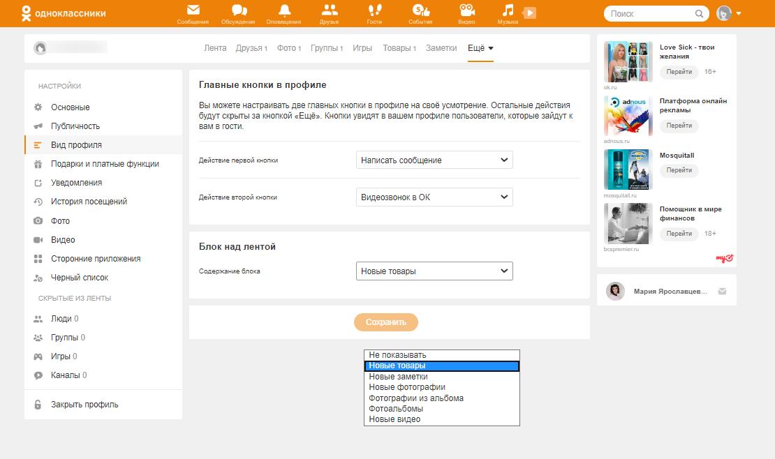 Как сделать интернет магазин в одноклассниках образец договора гпх о создании сайта