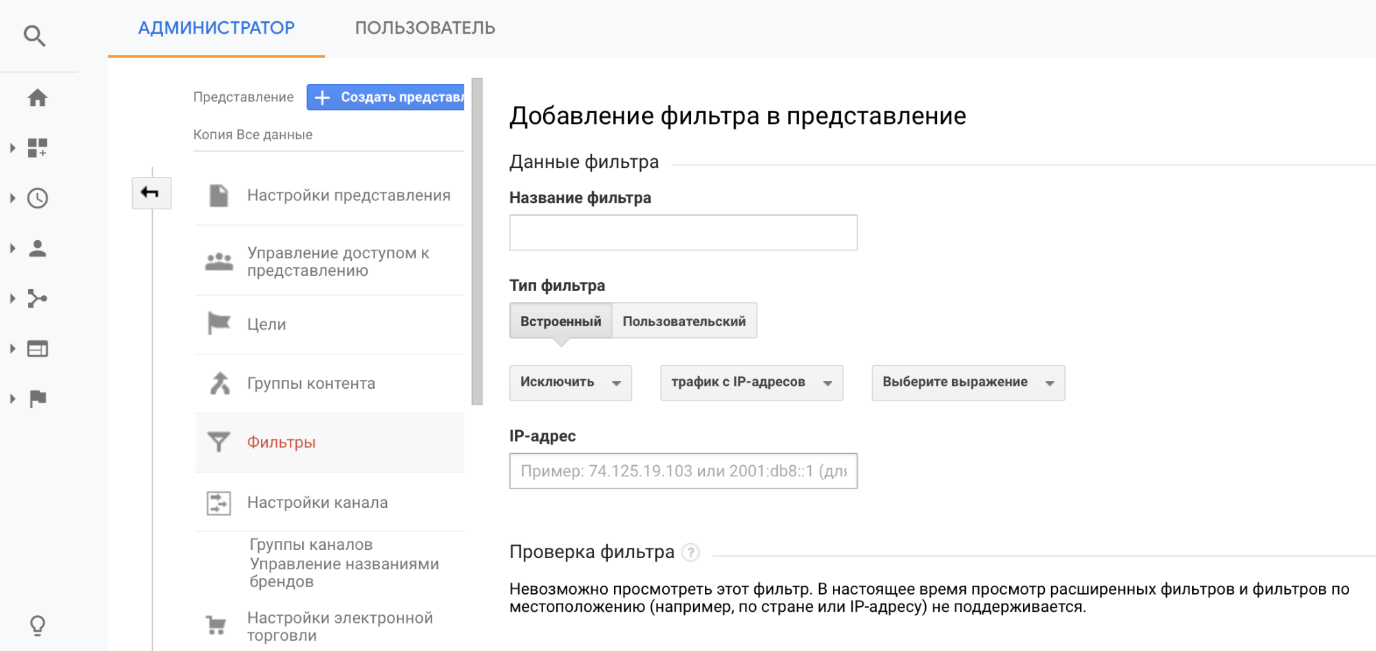 Фильтр по IP