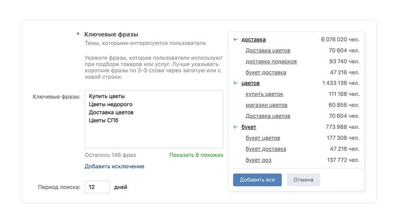 "Таргетинг по ключевым фразам во ""ВКонтакте"""
