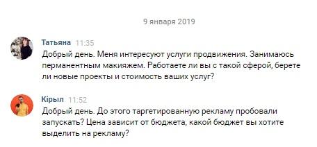 Привлечь 617 обращений из «ВКонтакте» по 253 рубля для мастера перманентного макияжа - «Заработок»