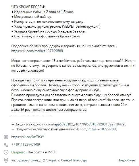 Пример информации сообщества