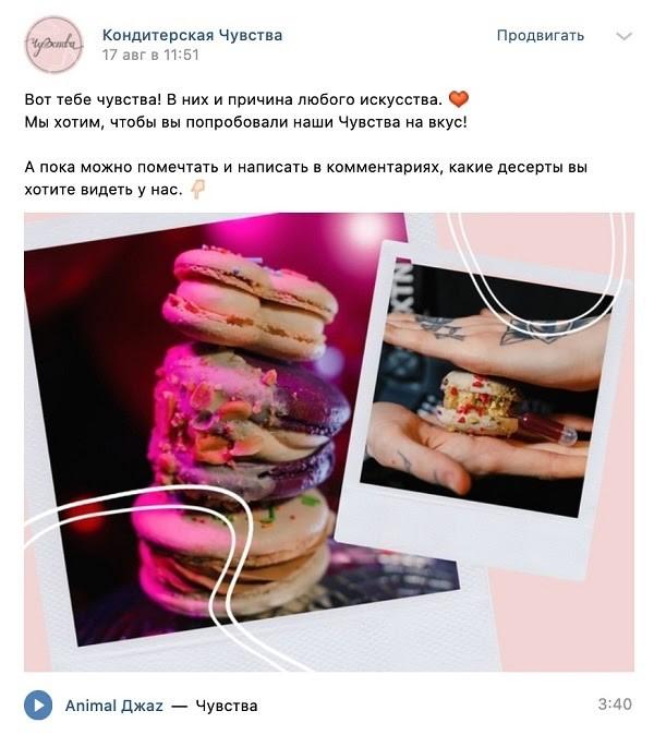 Как продвигать общепит и доставку еды в соцсетях - «Заработок»