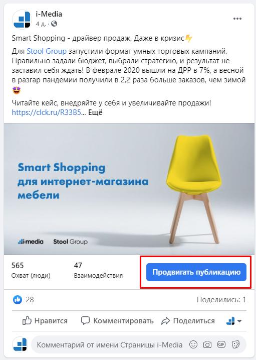 Как структурировать кампании в Facebook Ads и проводить в них тесты - «Заработок»