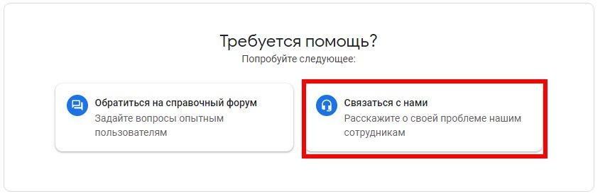 Связь с представителями Google