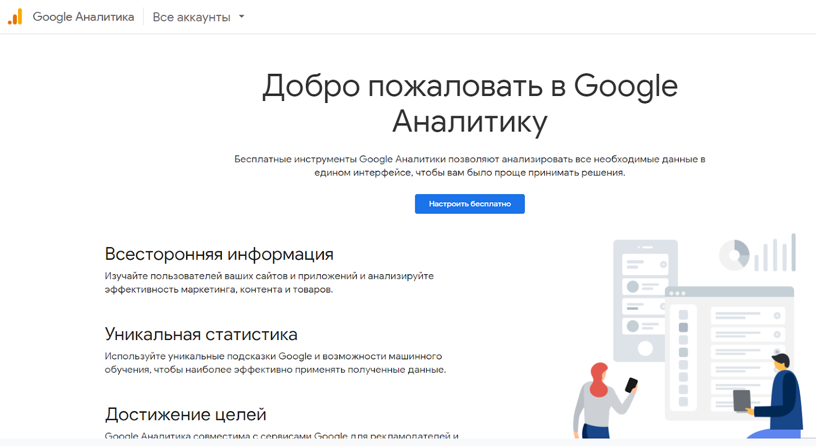 Создание Google Analytics
