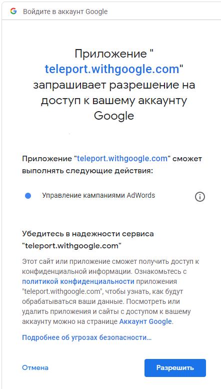 Доступ к аккаунту