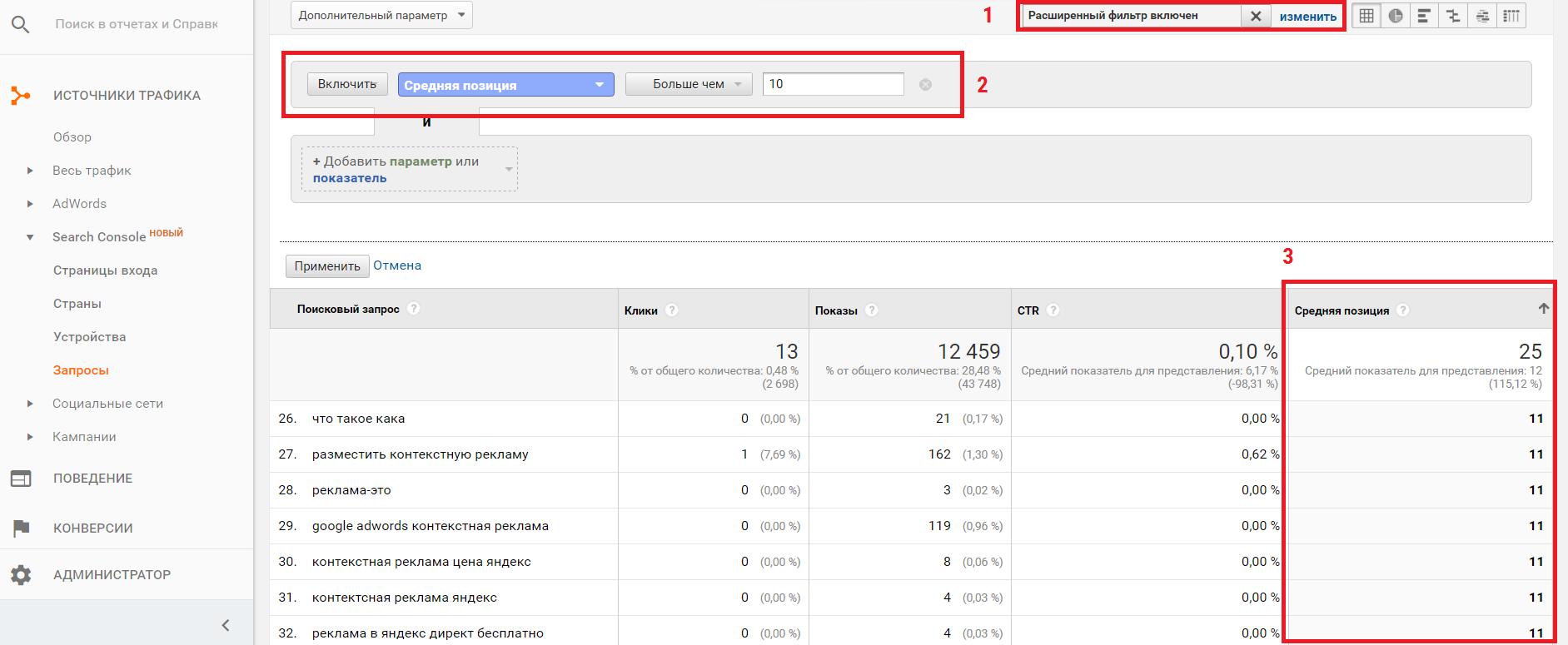 Отчеты google analytics и анализ эффективности кампаний ppc world После того как вы попали в отчет Запросы или Страницы входа для анализа расположения конкретных страниц настройте расширенный фильтр