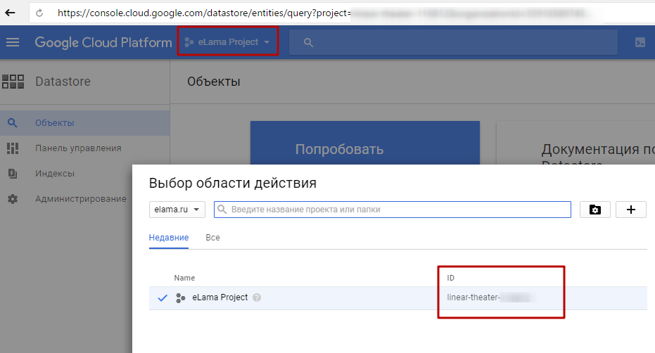 Project ID в Google Cloud